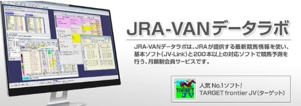 馬王z セットアップ JRA-VAN