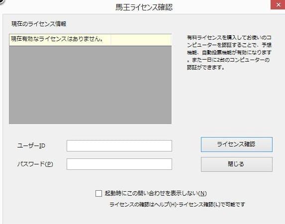 馬王z セットアップ ソフトウェア認証